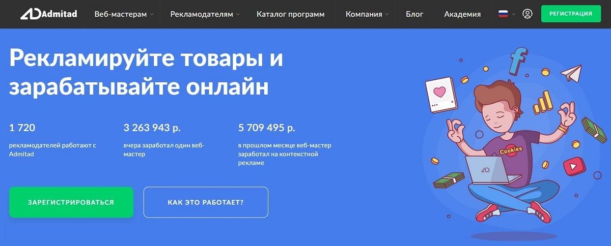 Admitad - партнерская сеть - арбитраж трафика