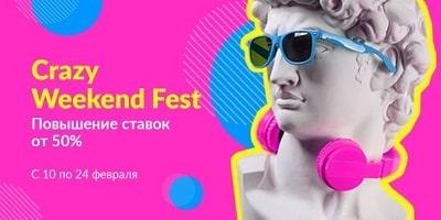 CPA партнерская сеть Admitad - Crazy Weekend Fest