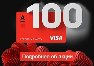 Альфа-банк кредитная карта 100 дней без процентов
