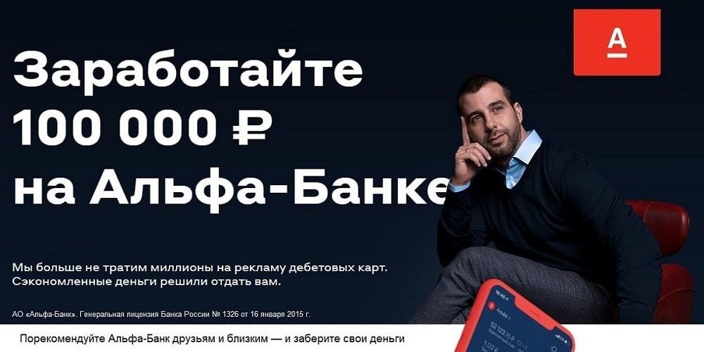 Заработайте 100000 руб. на Альфа-Банке