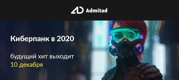 Cyberpunk 2077 партнерская сеть для продаж