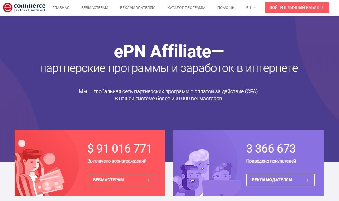 Партнерская сеть для Алиэкспресс ePN