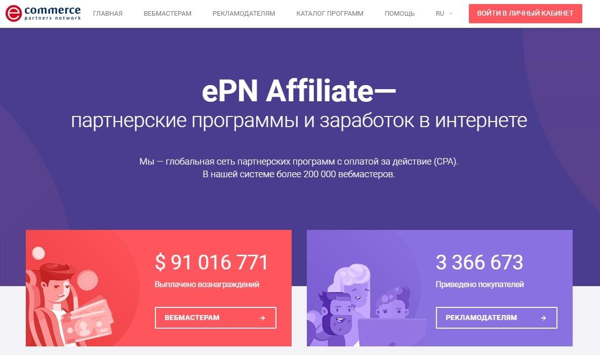 Партнерская сеть ePN - арбитраж трафика