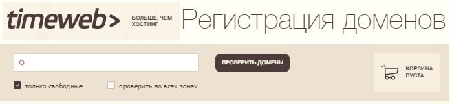 Timeweb регистрация доменного имени