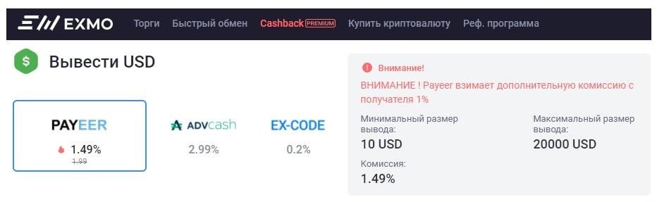 Вывод USD c Exmo
