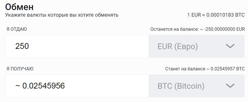 Обмен евро на биткоин на Exmo
