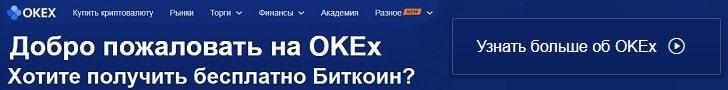 Okex - криптовалютная биржа, раздающая сатоши бесплатно
