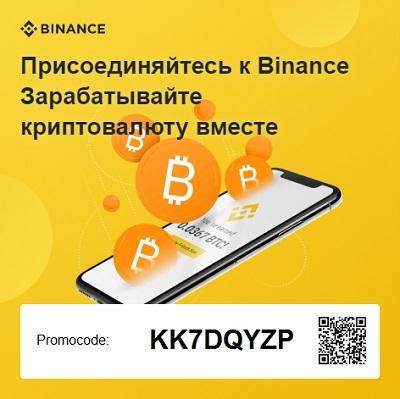 Биржа Binance (Бинанс) - регистрация