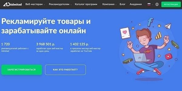 Admitad - партнерская сеть CPA