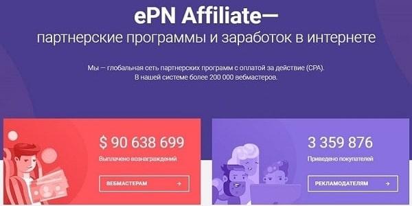 EPN CPA - сайт партнерской сети