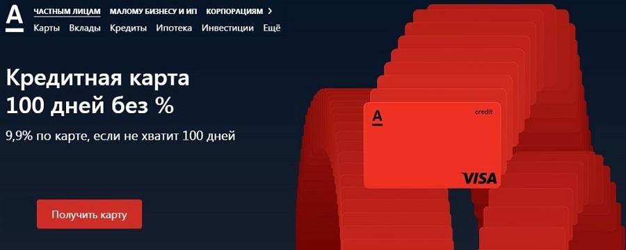 Заказать кредитную карту Альфа Банка на 100 дней без процентов