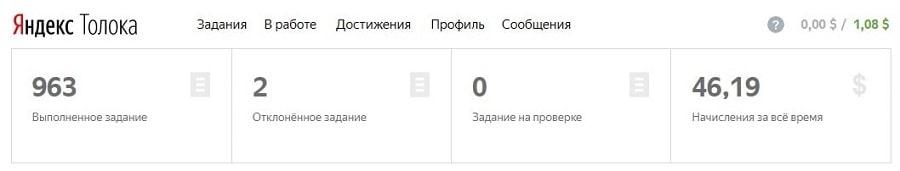 Сколько можно заработать на Яндекс.Толока