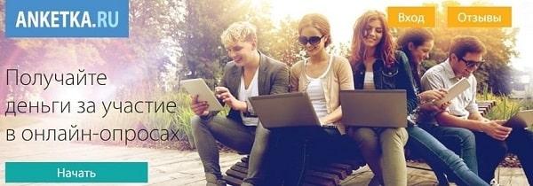 Анкетка ру заработок на опросах в интернете