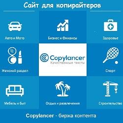Copylancer - контент для сайта