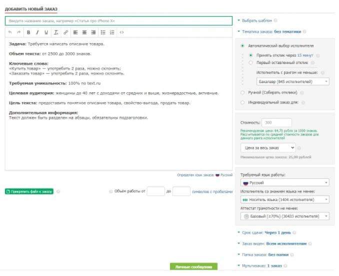 добавление и формирования заказа на бирже контента Text ru