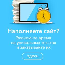 Etxt - контент для сайта
