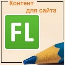 FL - контент для сайта
