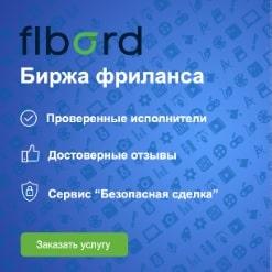 FlBord - контент для сайта