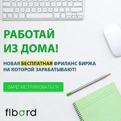 flbord - биржа фриланса