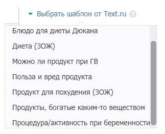 готовый шаблон задания на Text ru