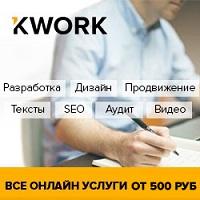 KWORK - контент для сайта