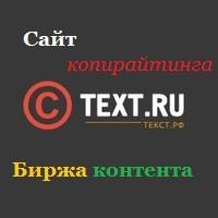 Биржа контента Text ru