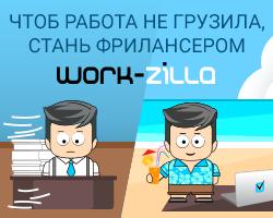 Work Zilla - сайт биржи фриланса