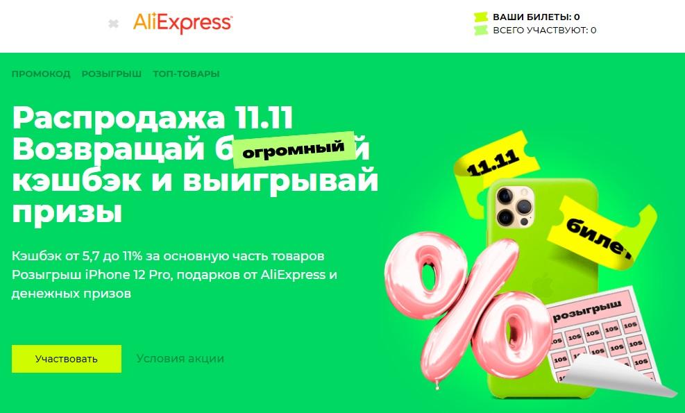 Распродажа 11.11 на AliExpress и кэшбэк от Backit