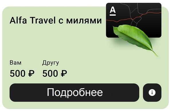 Альфа-Банк - карта Alfa Travel с милями