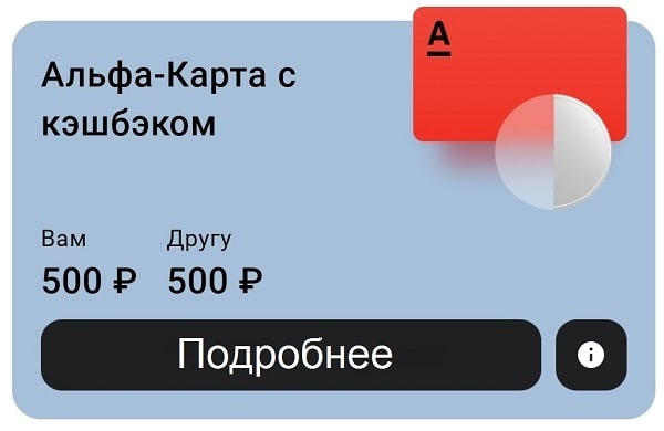 Альфа-Банк - карта с кэшбэком