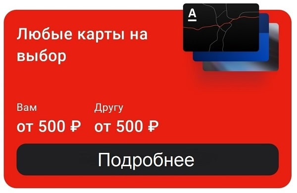 Альфа-Банк - карты