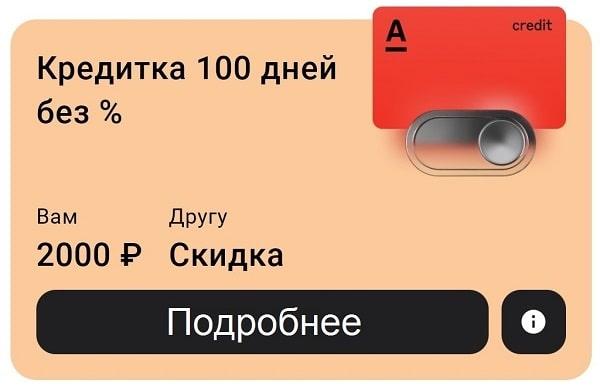 Альфа-Банк - Кредитная карта 100 дней без процентов