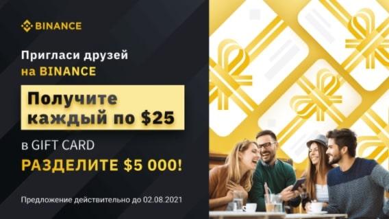 Binance - акция пригласи друга получи 25$
