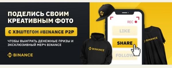 Binans P2P - конкурс