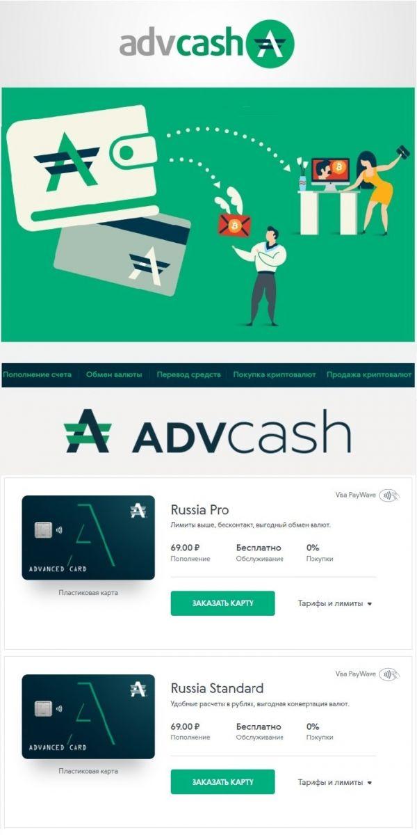 AdvCash - платежная система и заказ карты VIAS