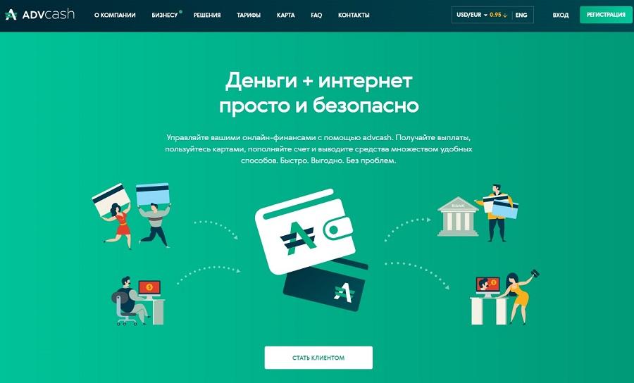 Главная страница сайта платежной системы AdvCash