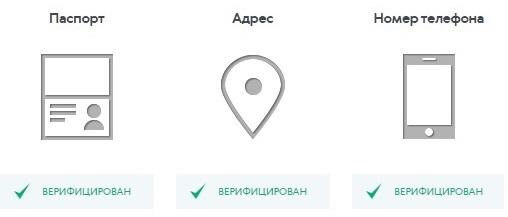 Верификация на AdvCash - паспорт, адрес, номер телефона.