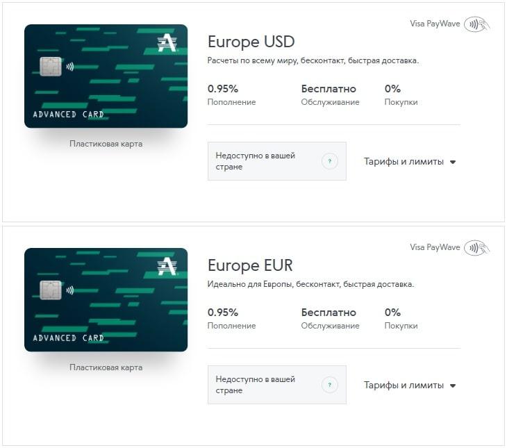 Карты для Европы USD и EUR планируемые к заказу на AdvCash
