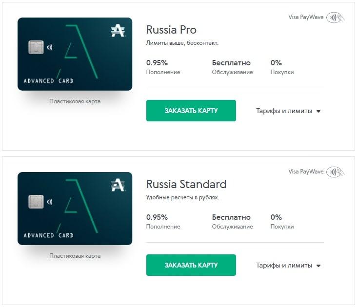 AdvCash заказ карты для России с тарифами PRO и Standart