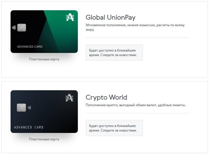 Планируемые к выпуску AdvCash международные и криптовалютные карты