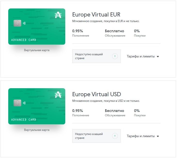 Виртуальные карты AdvCash для Европы в USD и EUR