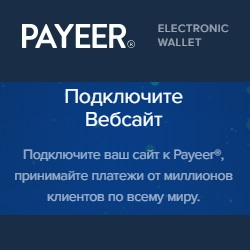 Payeer официальный сайт платежной системы