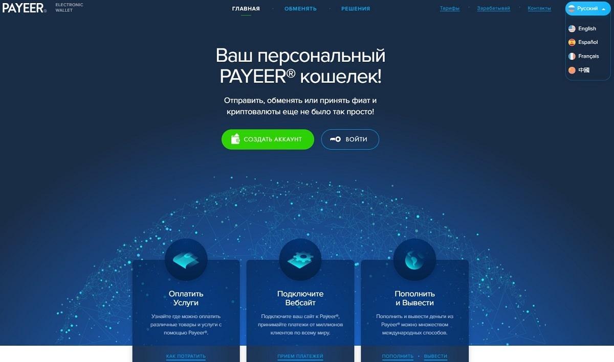 Страница официального сайта Payeer