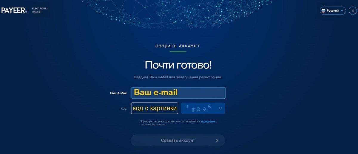 страница регистрации в платежной системе Payeer