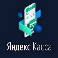 Яндекс Касса для интернет магазинов