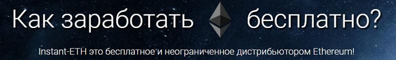 Instant Ethereum
