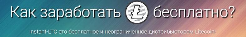 Instant Litecoin