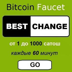 BestChange_faucet