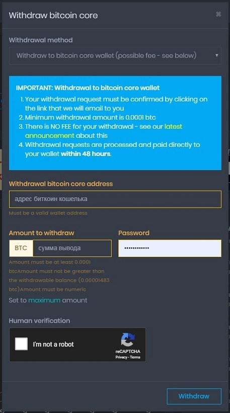 Вывод bitcoin с coinpot