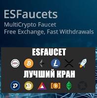 Лучший мультивалютный кран криптовалюты Esfaucet